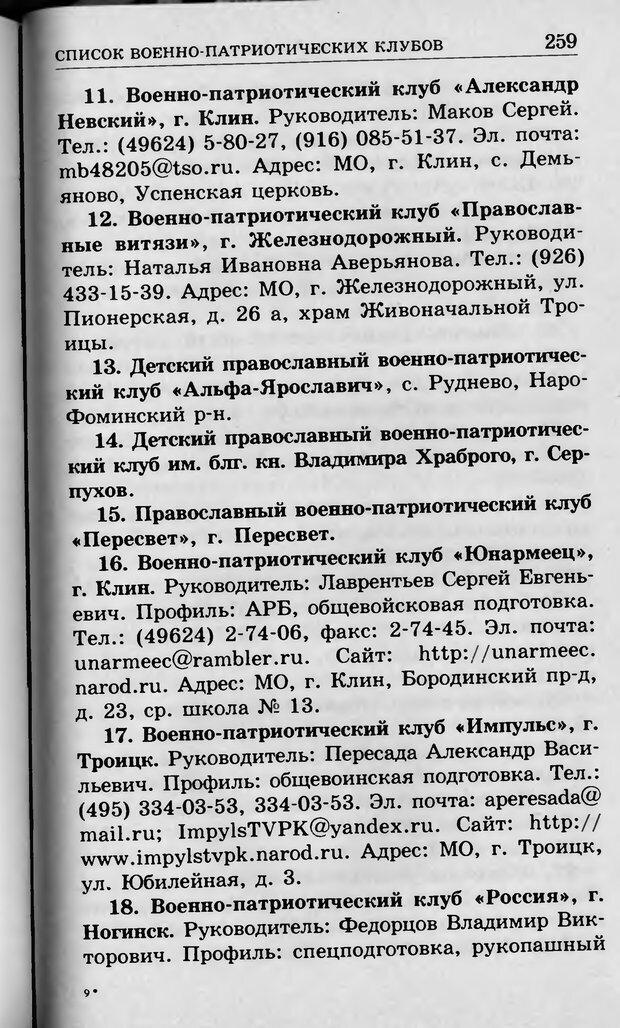 DJVU. Ребёнок и компьютер. Медведева И. Я. Страница 260. Читать онлайн