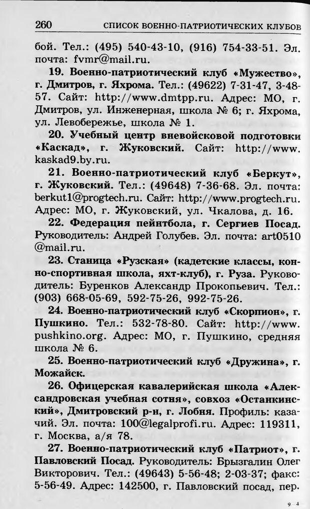 DJVU. Ребёнок и компьютер. Медведева И. Я. Страница 261. Читать онлайн