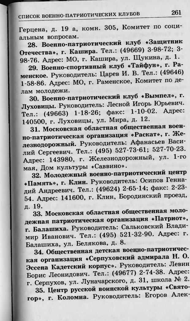 DJVU. Ребёнок и компьютер. Медведева И. Я. Страница 262. Читать онлайн