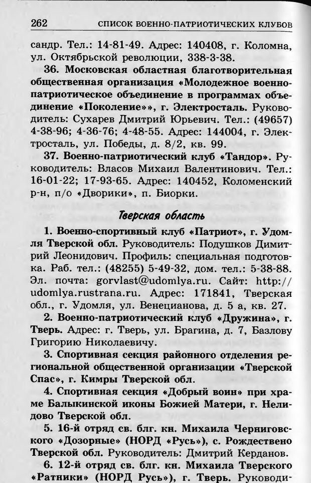 DJVU. Ребёнок и компьютер. Медведева И. Я. Страница 263. Читать онлайн