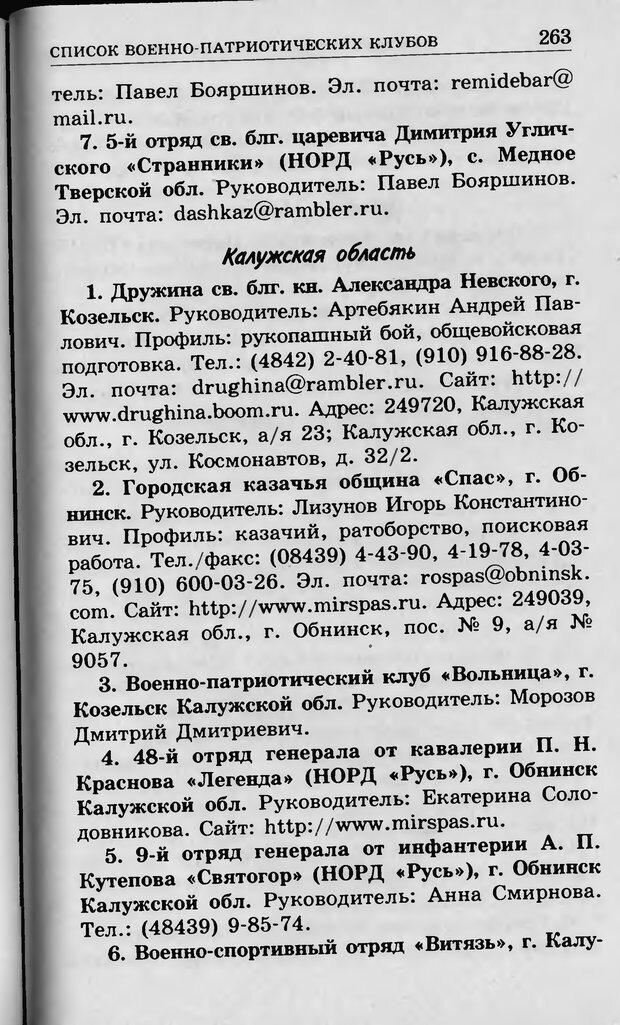 DJVU. Ребёнок и компьютер. Медведева И. Я. Страница 264. Читать онлайн