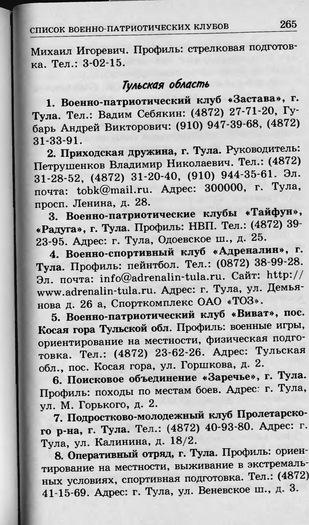DJVU. Ребёнок и компьютер. Медведева И. Я. Страница 266. Читать онлайн