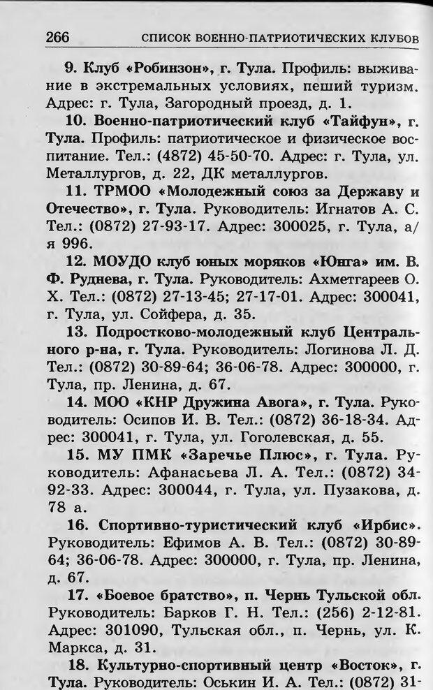DJVU. Ребёнок и компьютер. Медведева И. Я. Страница 267. Читать онлайн