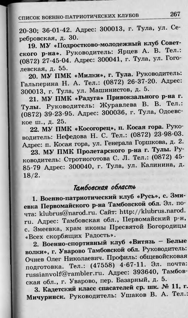 DJVU. Ребёнок и компьютер. Медведева И. Я. Страница 268. Читать онлайн