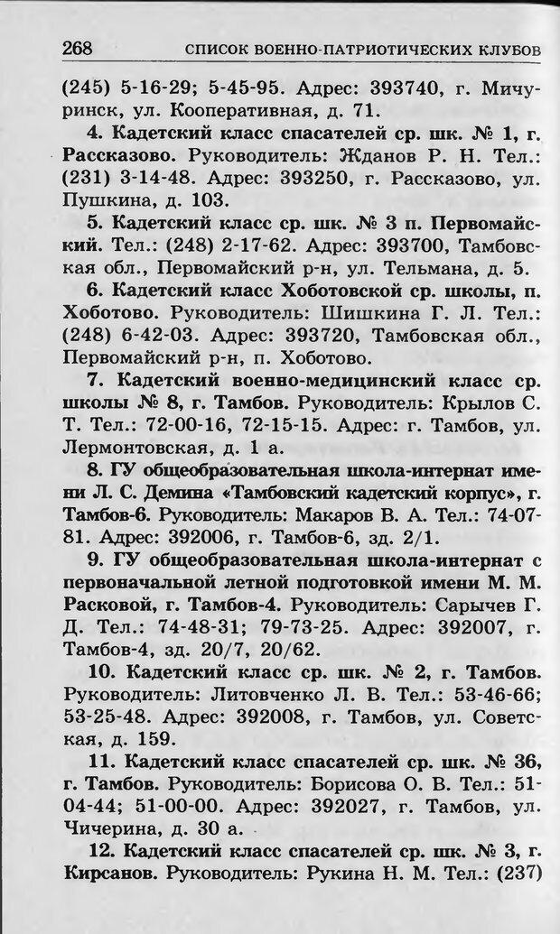 DJVU. Ребёнок и компьютер. Медведева И. Я. Страница 269. Читать онлайн