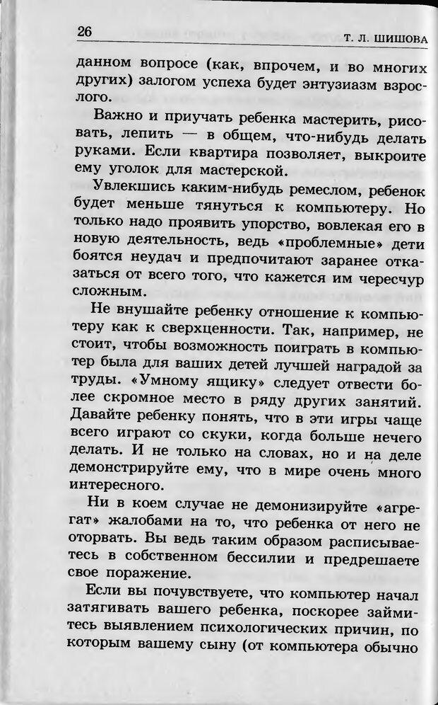 DJVU. Ребёнок и компьютер. Медведева И. Я. Страница 27. Читать онлайн