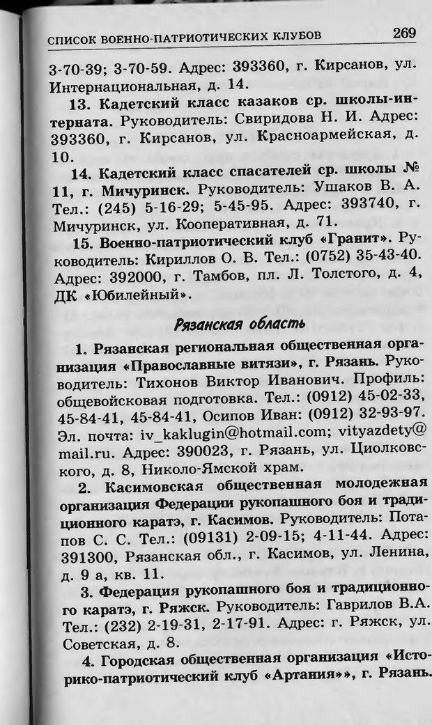 DJVU. Ребёнок и компьютер. Медведева И. Я. Страница 270. Читать онлайн