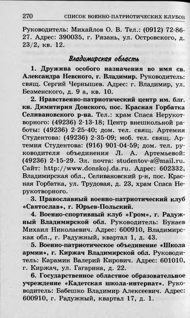 DJVU. Ребёнок и компьютер. Медведева И. Я. Страница 271. Читать онлайн