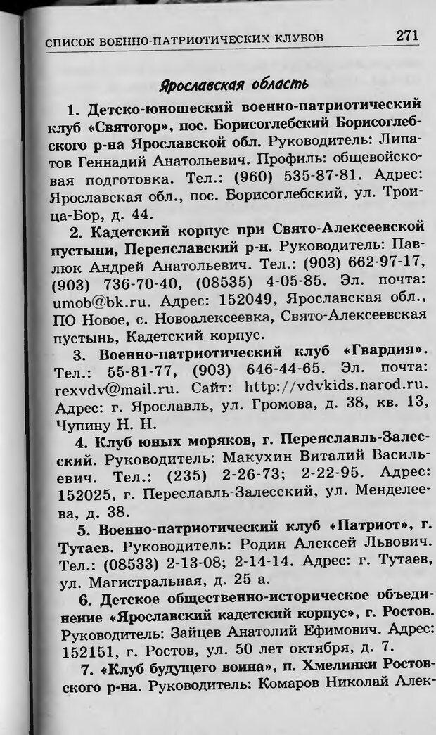 DJVU. Ребёнок и компьютер. Медведева И. Я. Страница 272. Читать онлайн