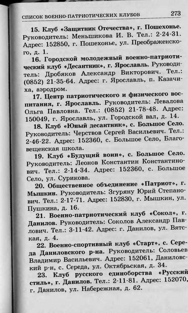 DJVU. Ребёнок и компьютер. Медведева И. Я. Страница 274. Читать онлайн