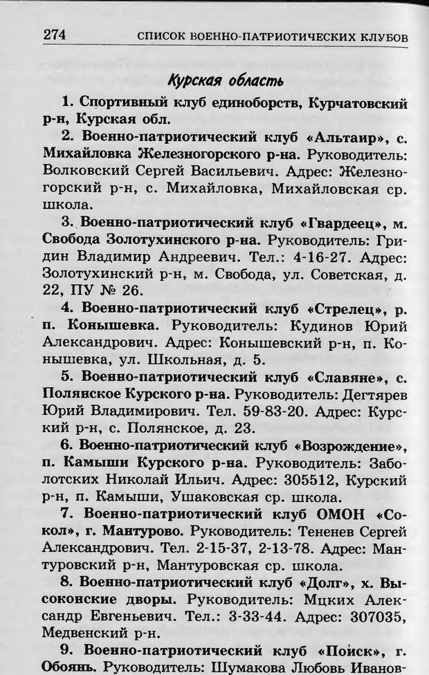 DJVU. Ребёнок и компьютер. Медведева И. Я. Страница 275. Читать онлайн