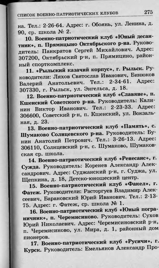 DJVU. Ребёнок и компьютер. Медведева И. Я. Страница 276. Читать онлайн