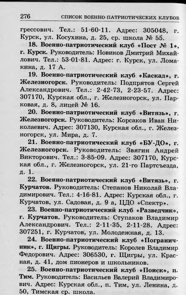 DJVU. Ребёнок и компьютер. Медведева И. Я. Страница 277. Читать онлайн