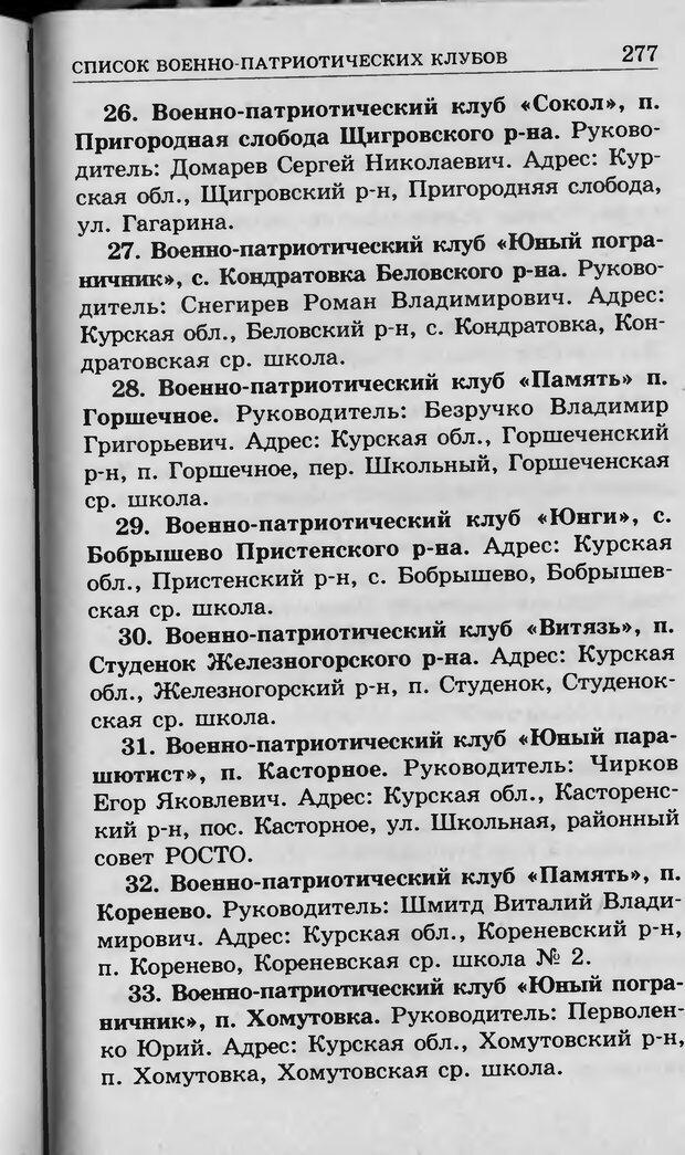 DJVU. Ребёнок и компьютер. Медведева И. Я. Страница 278. Читать онлайн
