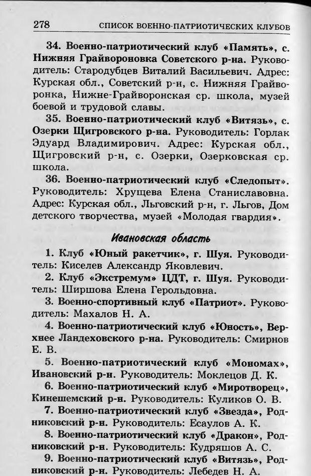 DJVU. Ребёнок и компьютер. Медведева И. Я. Страница 279. Читать онлайн