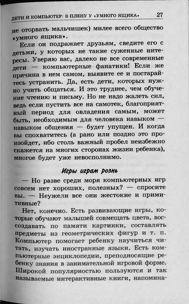 DJVU. Ребёнок и компьютер. Медведева И. Я. Страница 28. Читать онлайн