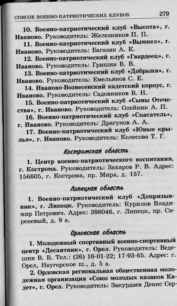 DJVU. Ребёнок и компьютер. Медведева И. Я. Страница 280. Читать онлайн