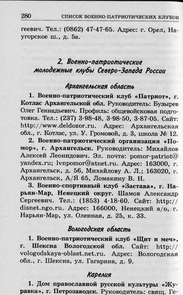 DJVU. Ребёнок и компьютер. Медведева И. Я. Страница 281. Читать онлайн