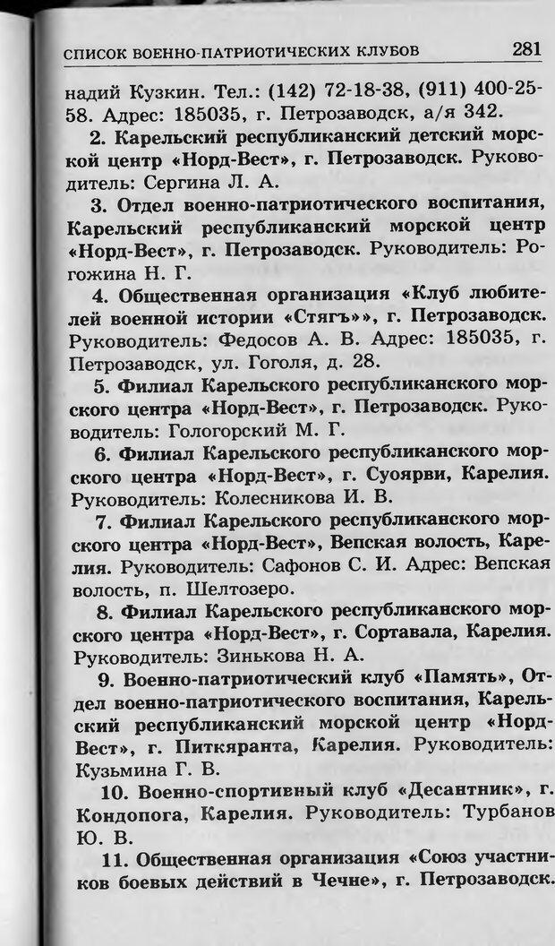 DJVU. Ребёнок и компьютер. Медведева И. Я. Страница 282. Читать онлайн
