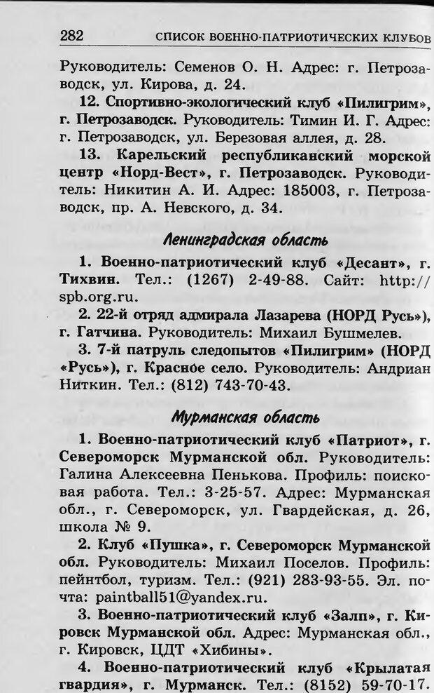 DJVU. Ребёнок и компьютер. Медведева И. Я. Страница 283. Читать онлайн