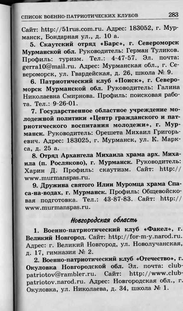 DJVU. Ребёнок и компьютер. Медведева И. Я. Страница 284. Читать онлайн