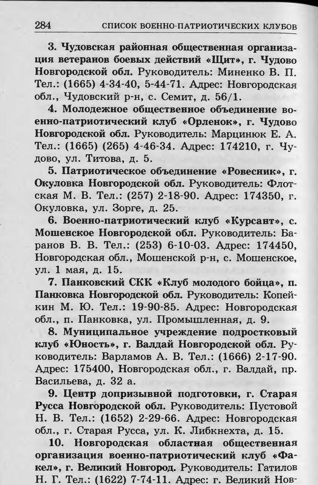 DJVU. Ребёнок и компьютер. Медведева И. Я. Страница 285. Читать онлайн