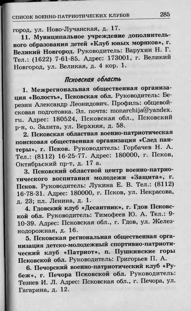 DJVU. Ребёнок и компьютер. Медведева И. Я. Страница 286. Читать онлайн