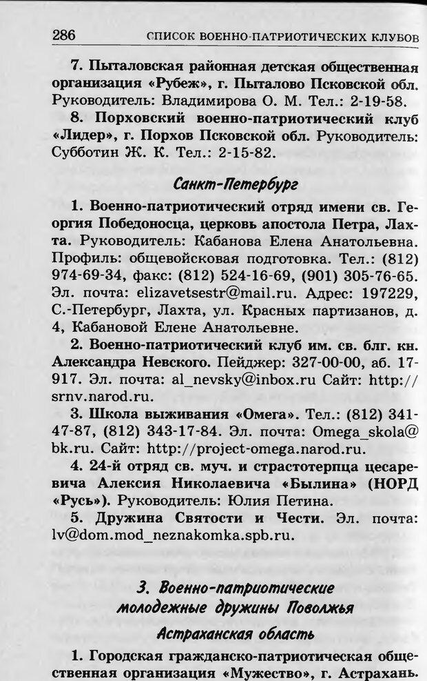 DJVU. Ребёнок и компьютер. Медведева И. Я. Страница 287. Читать онлайн