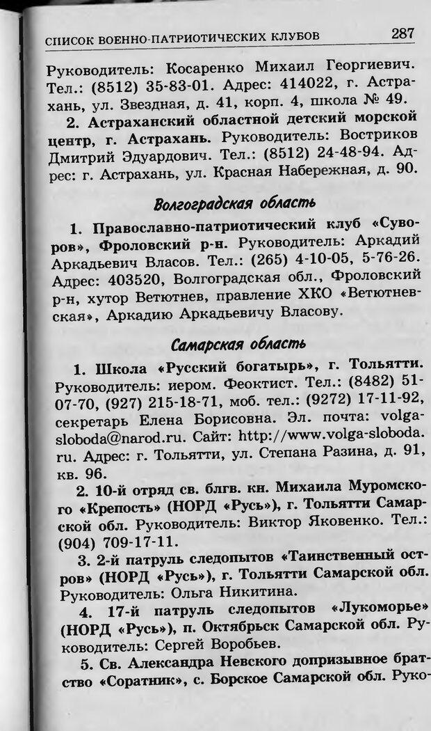DJVU. Ребёнок и компьютер. Медведева И. Я. Страница 288. Читать онлайн