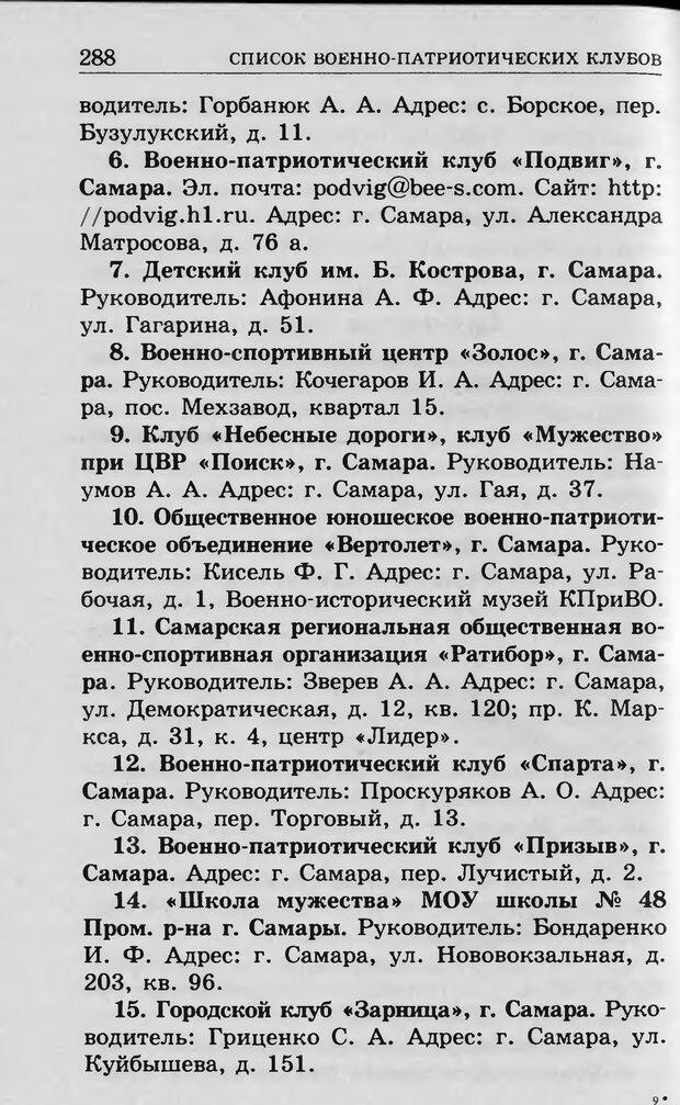 DJVU. Ребёнок и компьютер. Медведева И. Я. Страница 289. Читать онлайн