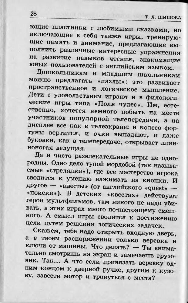 DJVU. Ребёнок и компьютер. Медведева И. Я. Страница 29. Читать онлайн