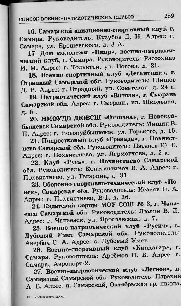 DJVU. Ребёнок и компьютер. Медведева И. Я. Страница 290. Читать онлайн