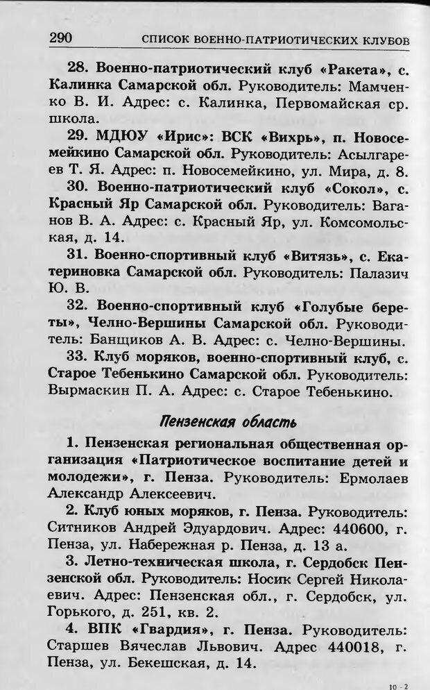 DJVU. Ребёнок и компьютер. Медведева И. Я. Страница 291. Читать онлайн