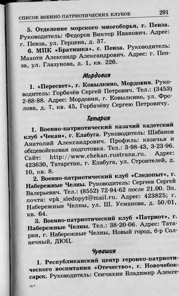 DJVU. Ребёнок и компьютер. Медведева И. Я. Страница 292. Читать онлайн