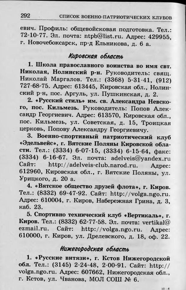 DJVU. Ребёнок и компьютер. Медведева И. Я. Страница 293. Читать онлайн