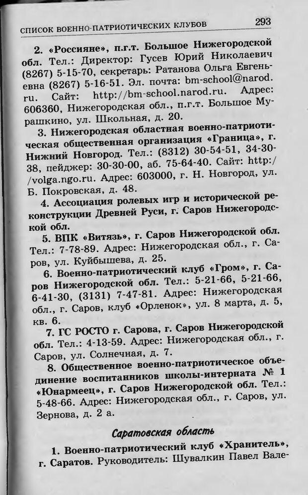 DJVU. Ребёнок и компьютер. Медведева И. Я. Страница 294. Читать онлайн