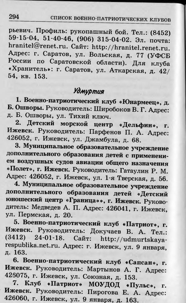 DJVU. Ребёнок и компьютер. Медведева И. Я. Страница 295. Читать онлайн