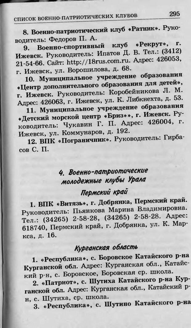 DJVU. Ребёнок и компьютер. Медведева И. Я. Страница 296. Читать онлайн