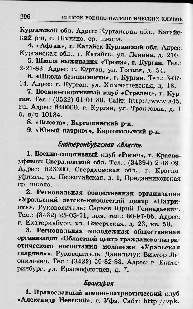 DJVU. Ребёнок и компьютер. Медведева И. Я. Страница 297. Читать онлайн