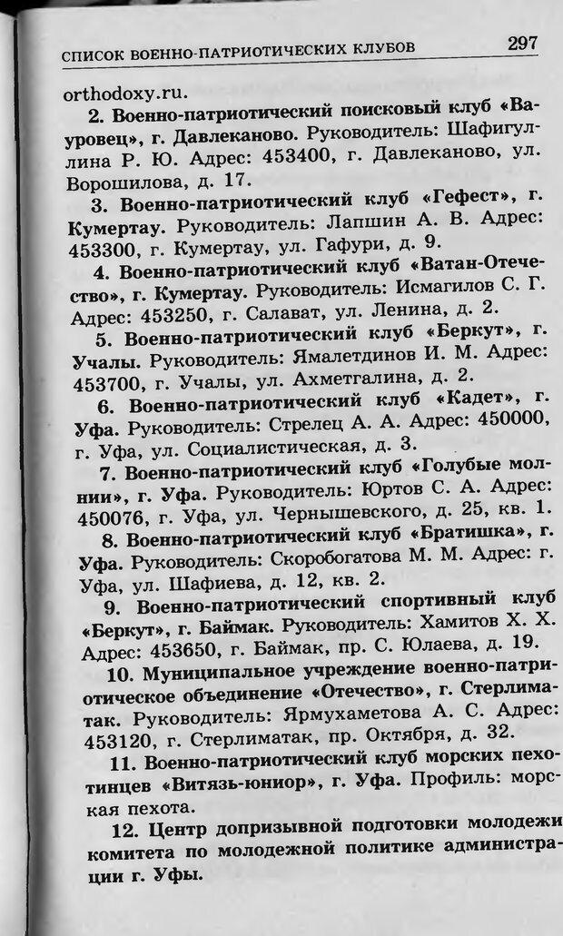 DJVU. Ребёнок и компьютер. Медведева И. Я. Страница 298. Читать онлайн