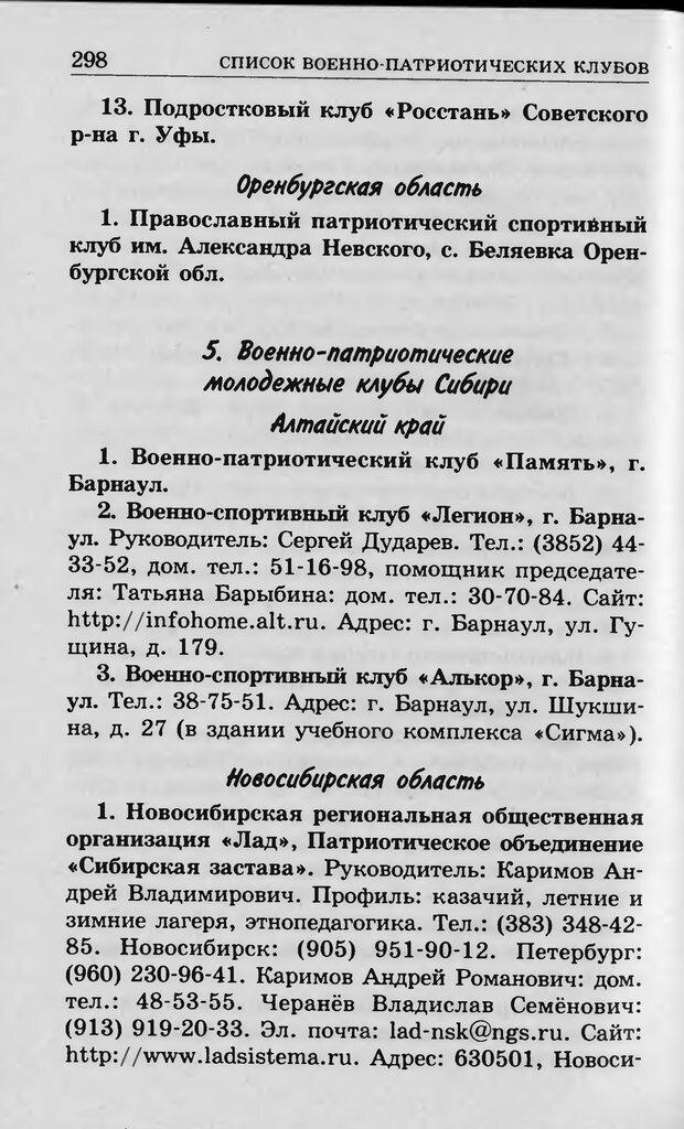 DJVU. Ребёнок и компьютер. Медведева И. Я. Страница 299. Читать онлайн