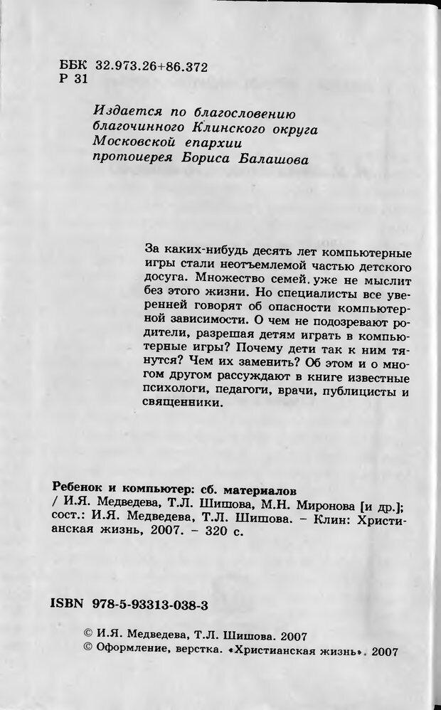 DJVU. Ребёнок и компьютер. Медведева И. Я. Страница 3. Читать онлайн