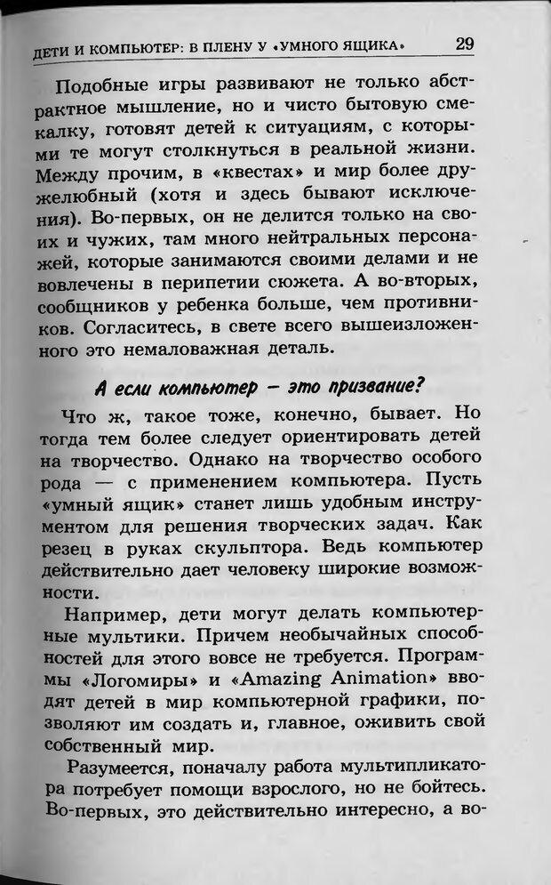 DJVU. Ребёнок и компьютер. Медведева И. Я. Страница 30. Читать онлайн