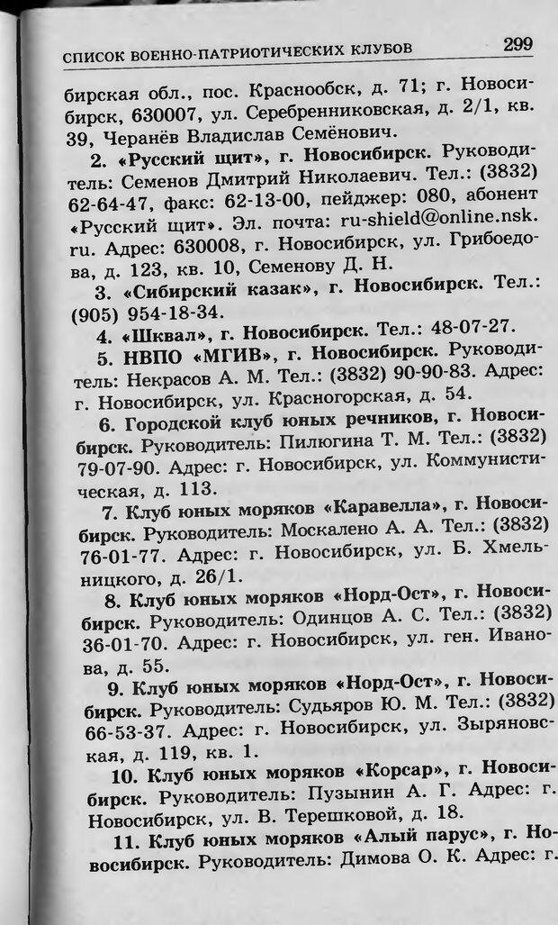 DJVU. Ребёнок и компьютер. Медведева И. Я. Страница 300. Читать онлайн