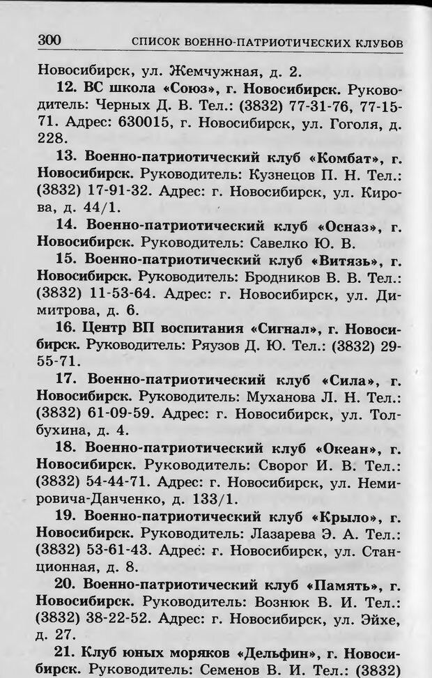 DJVU. Ребёнок и компьютер. Медведева И. Я. Страница 301. Читать онлайн