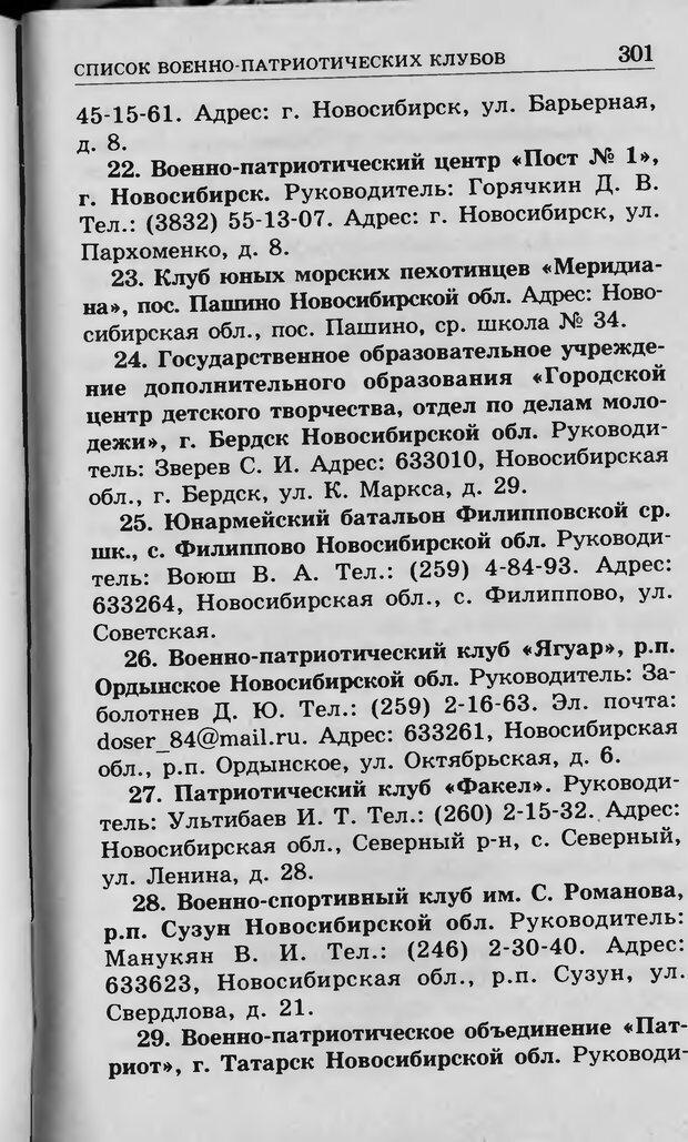 DJVU. Ребёнок и компьютер. Медведева И. Я. Страница 302. Читать онлайн