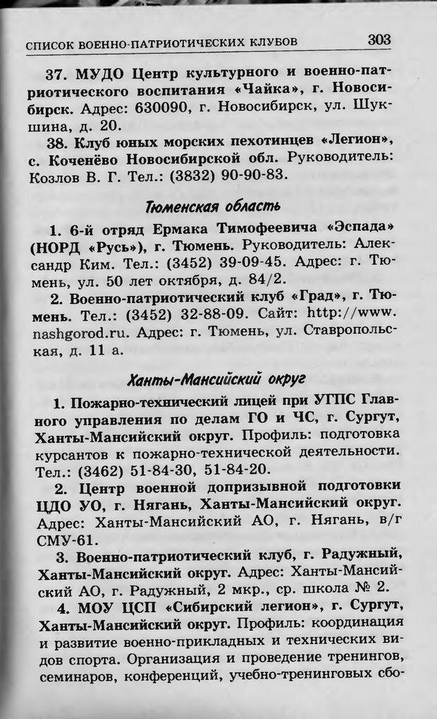 DJVU. Ребёнок и компьютер. Медведева И. Я. Страница 304. Читать онлайн