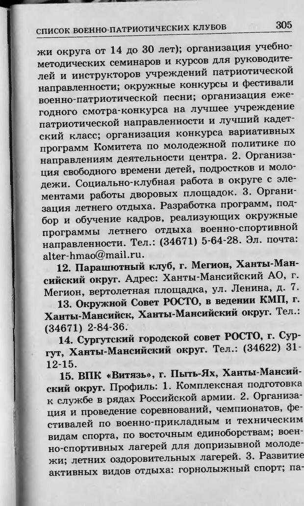 DJVU. Ребёнок и компьютер. Медведева И. Я. Страница 306. Читать онлайн