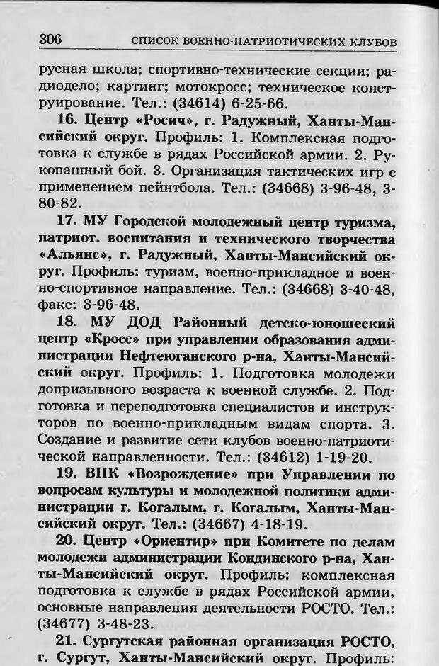 DJVU. Ребёнок и компьютер. Медведева И. Я. Страница 307. Читать онлайн