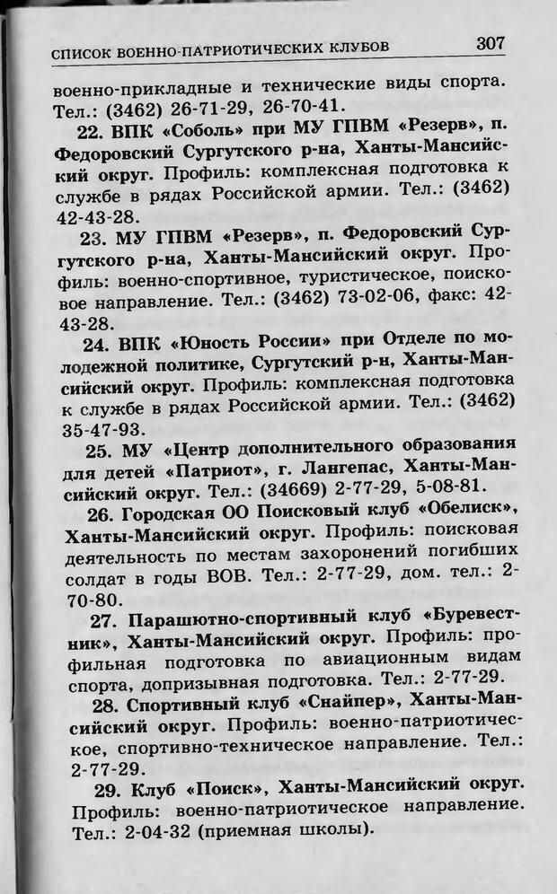 DJVU. Ребёнок и компьютер. Медведева И. Я. Страница 308. Читать онлайн